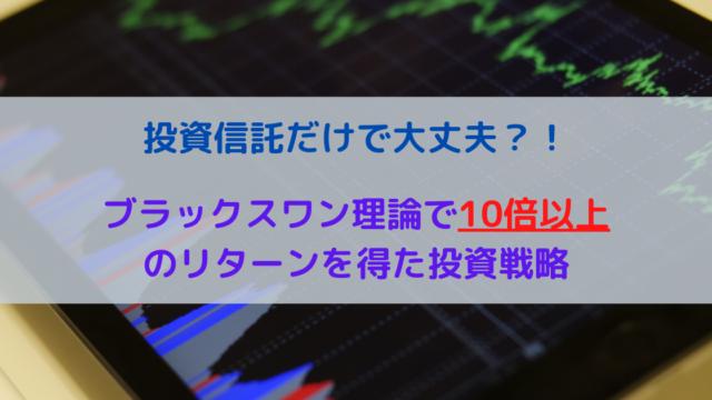 投資信託だけで大丈夫?!ブラックスワン理論で10倍以上のリターンを得た投資戦略