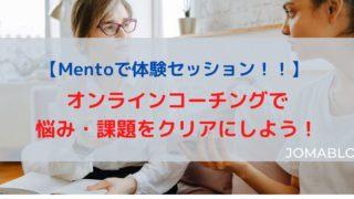 【Mentoで体験セッション!!】 オンラインコーチングで 悩み・課題をクリアにしよう!