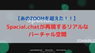 【あのZOOMを超えた!!】 Spacial.chatが再現するリアルなバーチャル空間