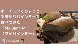 ホーチミンでちょっと お高めなバインミーを 食べてみた 「My Banh Mi (マイバインミー)」