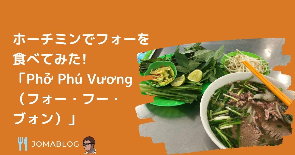ホーチミンでフォーを 食べてみた! 「Phở Phú Vương (フォー・フー・ ブォン)」