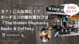 え?!こんな所に!?ホーチミンの隠れ家カフェ「The Hidden Elephant Books & Coffee」