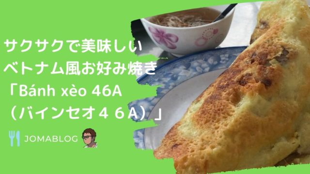 サクサクで美味しい ベトナム風お好み焼き「Bánh xèo 46A (バインセオ46A)」