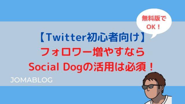 【Twitter初心者向け】 フォロワー増やすなら Social Dogの活用は必須!