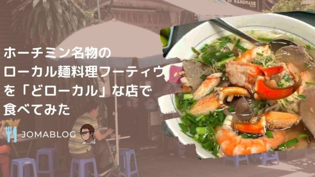 ホーチミン名物の ローカル麺料理フーティウ を「どローカル」な店で 食べてみた