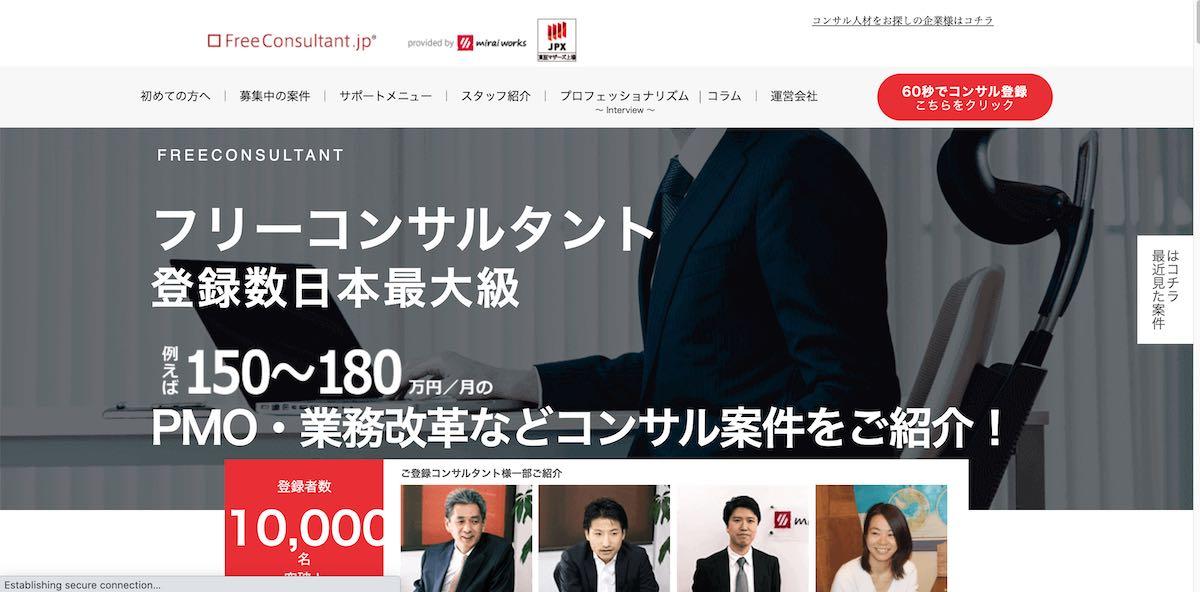 freeconsultant.jp